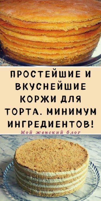 Простейшие и вкуснейшие коржи для торта. Минимум ингредиентов!