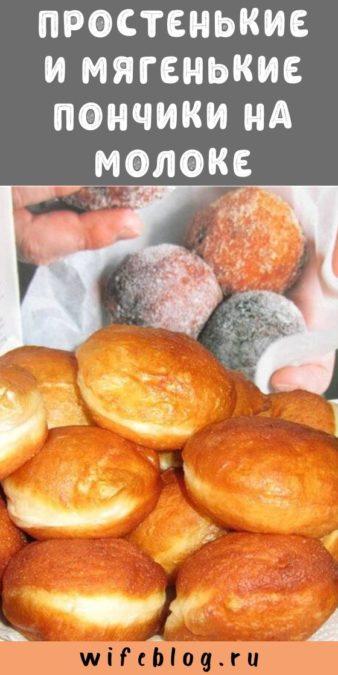 Простенькие и мягенькие пончики на молоке