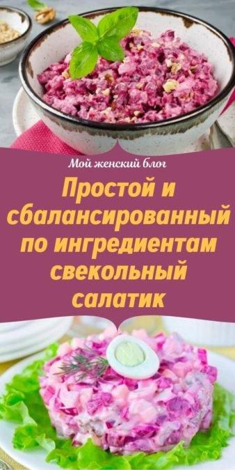 Простой и сбалансированный по ингредиентам свекольный салатик