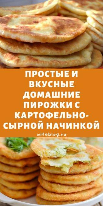 Простые и вкусные домашние пирожки с картофельно-сырной начинкой