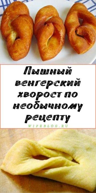 Пышный венгерский хворост по необычному рецепту