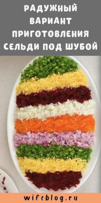 Радужный вариант приготовления сельди под шубой