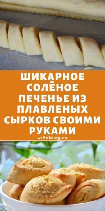 Шикарное солёное печенье из плавленых сырков своими руками