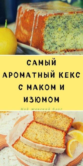 Самый ароматный кекс с маком и изюмом