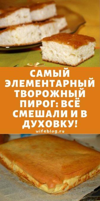 Самый элементарный творожный пирог: всё смешали и в духовку!