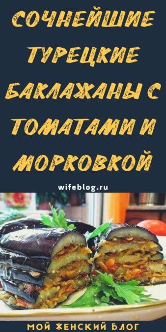 Сочнейшие Турецкие баклажаны с томатами и морковкой