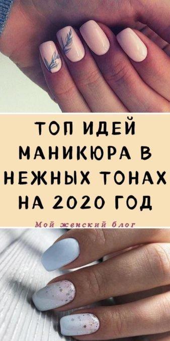 ТОП идей маникюра в нежных тонах на 2020 год