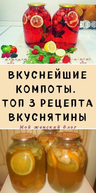 Вкуснейшие компоты. Топ 3 рецепта вкуснятины