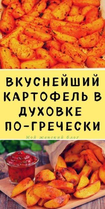 Вкуснейший картофель в духовке по-гречески