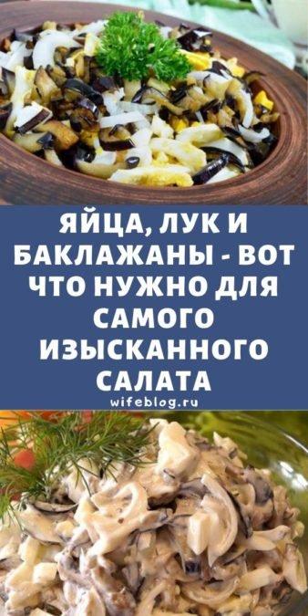 Яйца, лук и баклажаны - вот что нужно для самого изысканного салата
