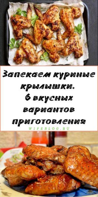 Запекаем куриные крылышки. 6 вкусных вариантов приготовления
