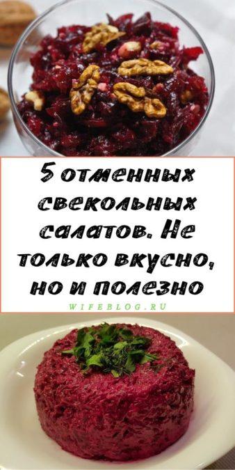 5 отменных свекольных салатов. Не только вкусно, но и полезно