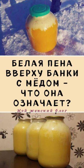 Белая пена вверху банки с мёдом - что она означает?