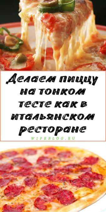 Делаем пиццу на тонком тесте как в итальянском ресторане