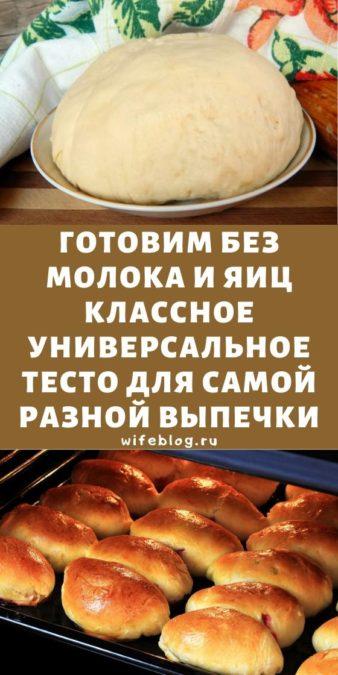 Готовим без молока и яиц классное универсальное тесто для самой разной выпечки