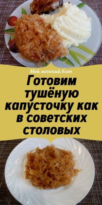 Готовим тушёную капусточку как в советских столовых