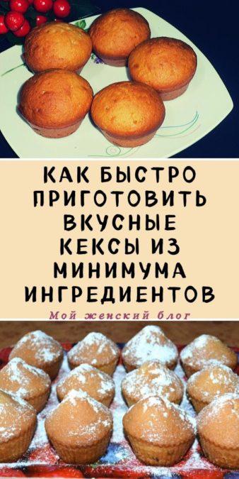 Как быстро приготовить вкусные кексы из минимума ингредиентов