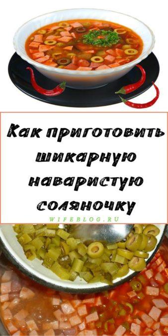 Как приготовить шикарную наваристую соляночку