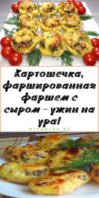 Картошечка, фаршированная фаршем с сыром - ужин на ура!