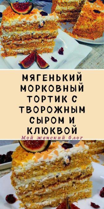 Мягенький морковный тортик с творожным сыром и клюквой