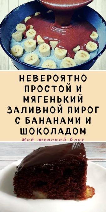 Невероятно простой и мягенький заливной пирог с бананами и шоколадом