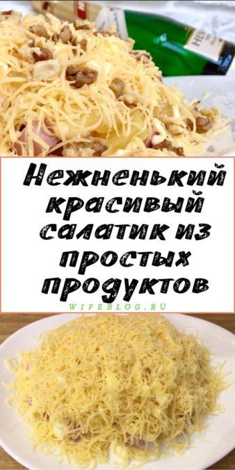 Нежненький красивый салатик из простых продуктов