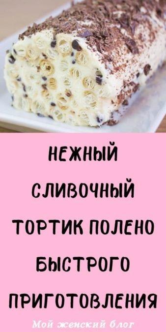 Нежный сливочный тортик Полено быстрого приготовления