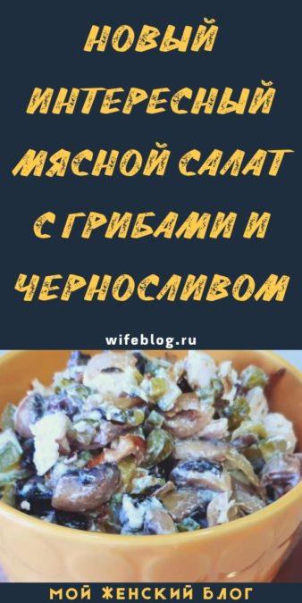 Новый интересный мясной салат с грибами и черносливом