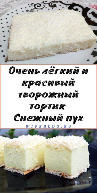 Очень лёгкий и красивый творожный тортик Снежный пух