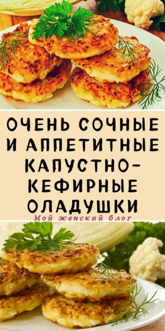 Очень сочные и аппетитные капустно-кефирные оладушки