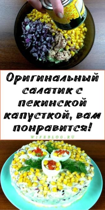 Оригинальный салатик с пекинской капусткой, вам понравится!