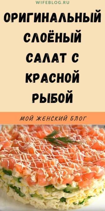 Оригинальный слоёный салат с красной рыбой