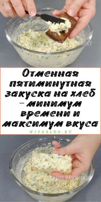 Отменная пятиминутная закуска на хлеб - минимум времени и максимум вкуса