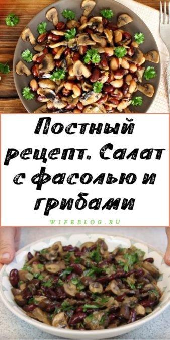 Постный рецепт. Салат с фасолью и грибами