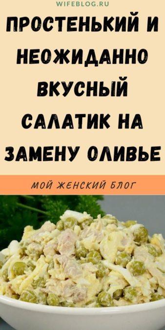 Простенький и неожиданно вкусный салатик на замену Оливье