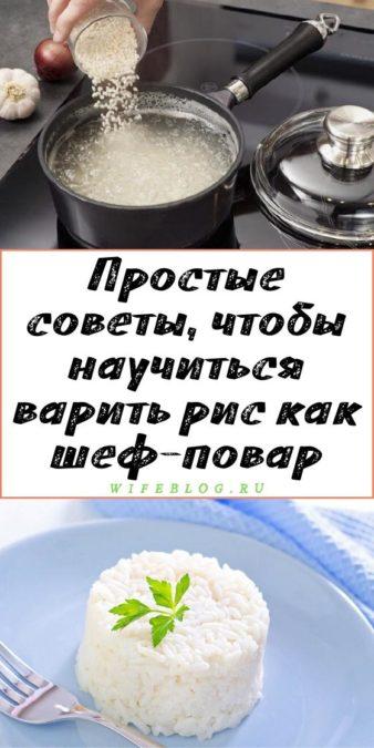 Простые советы, чтобы научиться варить рис как шеф-повар