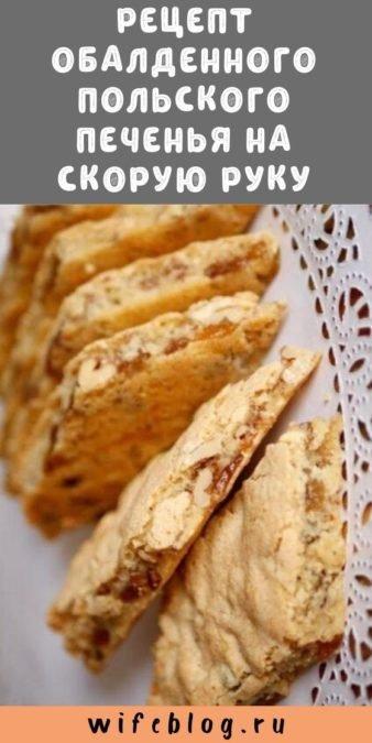 Рецепт обалденного польского печенья на скорую руку