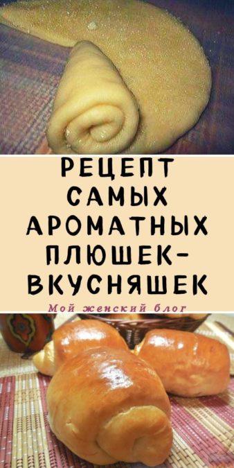 Рецепт самых ароматных плюшек-вкусняшек