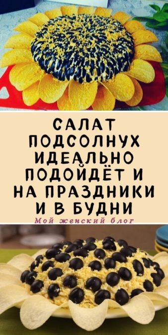 Салат Подсолнух идеально подойдёт и на праздники и в будни