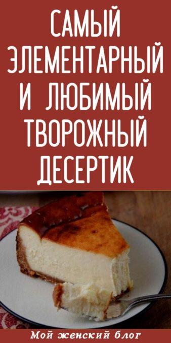 Самый элементарный и любимый творожный десертик