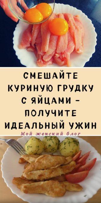 Смешайте куриную грудку с яйцами - получите идеальный ужин