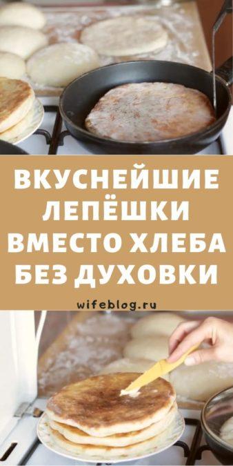 Вкуснейшие лепёшки вместо хлеба без духовки
