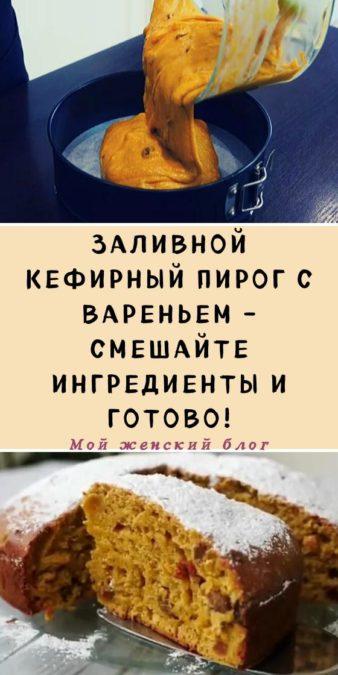 Заливной кефирный пирог с вареньем - смешайте ингредиенты и готово!