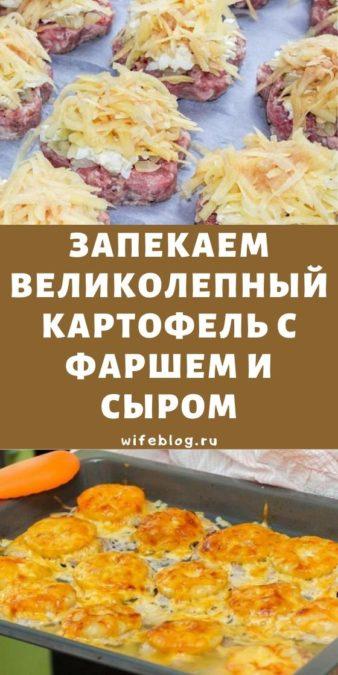 Запекаем великолепный картофель с фаршем и сыром