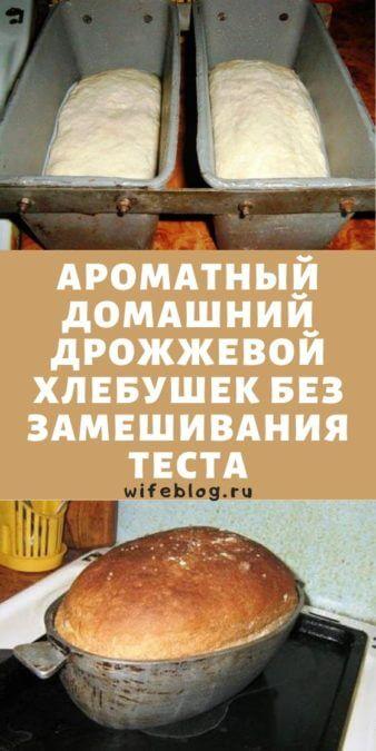 Ароматный домашний дрожжевой хлебушек без замешивания теста