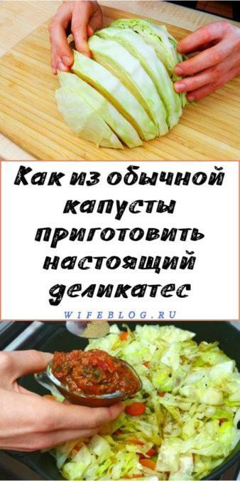 Как из обычной капусты приготовить настоящий деликатес