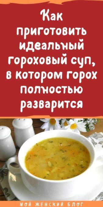 Как приготовить идеальный гороховый суп, в котором горох полностью разварится