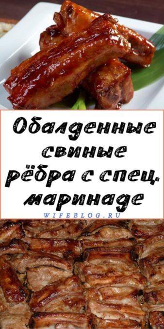 Обалденные свиные рёбра с спец. маринаде
