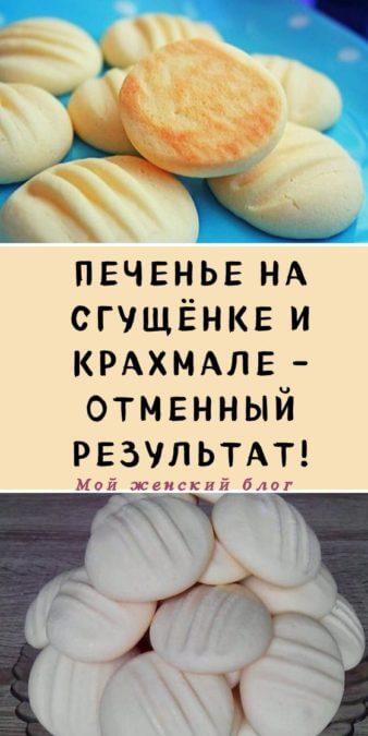 Печенье на сгущёнке и крахмале - отменный результат!
