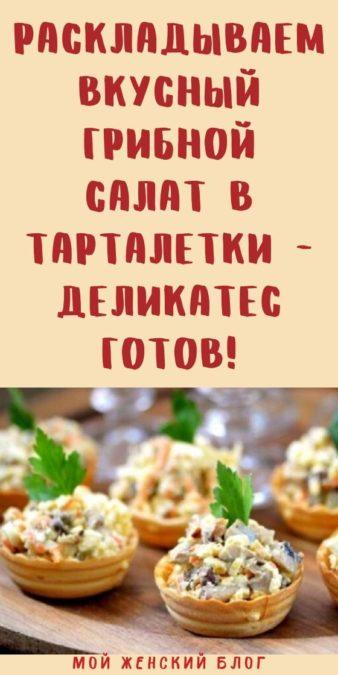 Раскладываем вкусный грибной салат в тарталетки - деликатес готов!